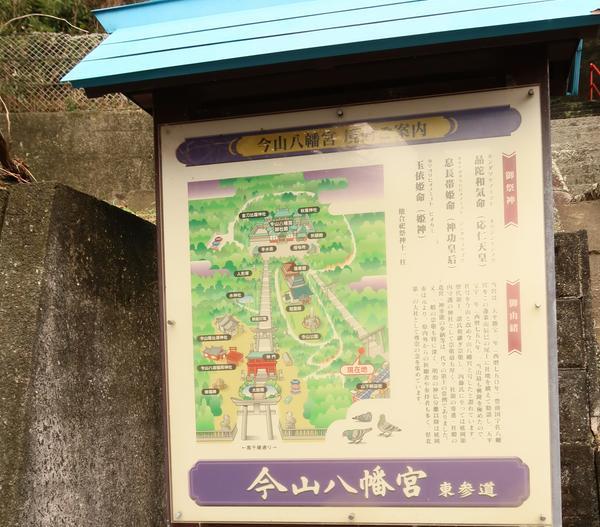 今山八幡宮 境内案内図