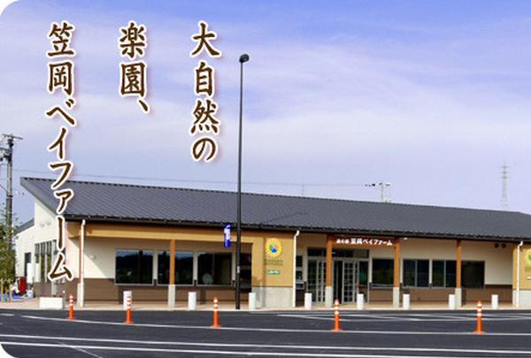 笠岡ベイファームの写真・動画_image_129902