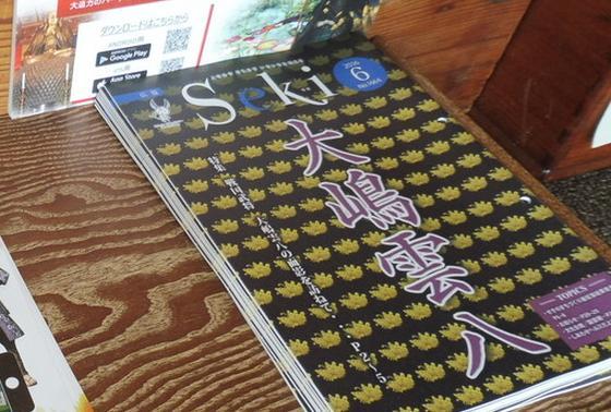雲八、関市の広報の表紙に…!