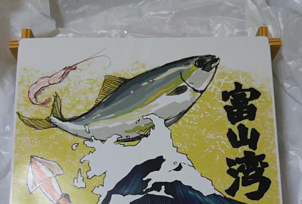 源ますのすし本舗 JR富山駅中央改札前売店の写真・動画_image_355127