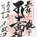 円福寺の写真_114989