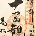 万松寺の写真_127403