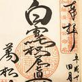 万松寺の写真_127406