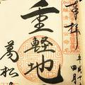 万松寺の写真_127409