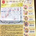 三光神社の写真_147767