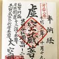 大空閣寺の写真_155135