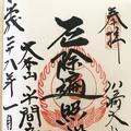 平間寺(川崎大師)の写真_155146