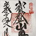 宝登山神社 奥宮の写真_166233