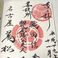 万松寺の写真_168230