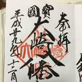 大崎八幡宮の写真_170956
