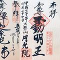 円光院の写真_191064