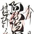 日光山輪王寺法華堂の写真_200041