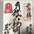 万松寺の写真_200360