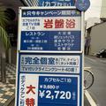 広島カプセルホテル&サウナ岩盤浴 ニュージャパンEXの写真_250842
