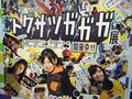 NHKスタジオパークの写真_274502