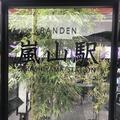嵐山駅の写真_312127