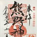 川越熊野神社の写真_321377