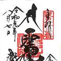 浅草寺の写真_330394