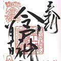 今戸神社の写真_330950