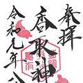 香取神社(亀有)の写真_331609