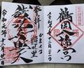 銭洗弁財天宇賀福神社の写真_363145