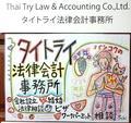タイ トライ法律会計事務所の写真_410610