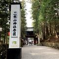 日光二荒山神社の写真_414808