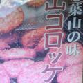 (有)葉山旭屋牛肉店の写真_116406