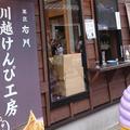 菓子屋横丁の写真_282015