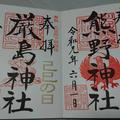 川越熊野神社の写真_292962