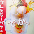 BABY FACE PLANETS 茶屋ガーデンの写真_38308