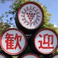 マンズワイン勝沼工場の写真_46078