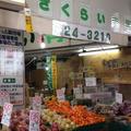 べっぷ駅市場の写真_47019