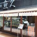 京粕漬 魚久 銀座店の写真_48110