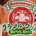 ブラジルグリルの写真_51376