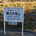 奥大井湖上駅の写真_58521