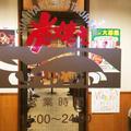 さわやか静岡池田店の写真_63553