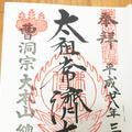 総持寺の写真_66787