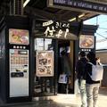 住よし JR名古屋駅・新幹線下りホーム店の写真_69051