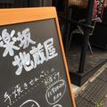 神楽坂地蔵屋の写真_73522
