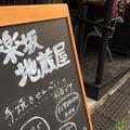 神楽坂地蔵屋の写真_79450