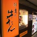 伊達の牛たん本舗 仙台駅3階 牛たん通り店の写真_7970