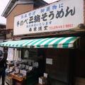 大神神社の写真_9465