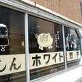 茶しん 駅前本店の写真_114290