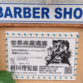 かじかわ理髪館の写真_139183