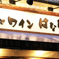 魚とワイン はなたれ 野毛店の写真_148711