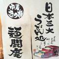 麺闘庵の写真_149900