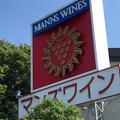 マンズワイン勝沼工場の写真_150681