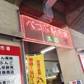 べっぷ駅市場の写真_150852