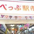 べっぷ駅市場の写真_152026